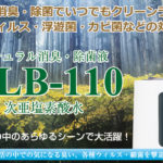 長崎サロンファームHLB-110 次亜塩素酸水