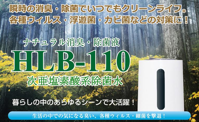 長崎サロンファームHLB-110 次亜塩素酸系除菌水